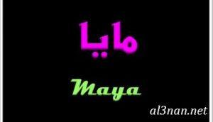 صور-اسم-مايا-خلفيات-اسم-مايا-رمزيات-اسم-مايا_00197-300x172 صور اسم مايا ، خلفيات اسم مايا ، رمزيات اسم مايا
