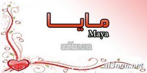 صور-اسم-مايا-خلفيات-اسم-مايا-رمزيات-اسم-مايا_00199-300x150 صور اسم مايا ، خلفيات اسم مايا ، رمزيات اسم مايا