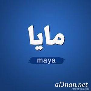 صور-اسم-مايا-خلفيات-اسم-مايا-رمزيات-اسم-مايا_00202 صور اسم مايا ، خلفيات اسم مايا ، رمزيات اسم مايا