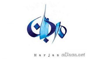 صور-اسم-مرجان-،خلفيات-لاسم-مرجان-،-رمزيات-لاسم-مرجان_00236-300x203 صور اسم مرجان،خلفيات اسم مرجان،رمزيات اسم مرجان
