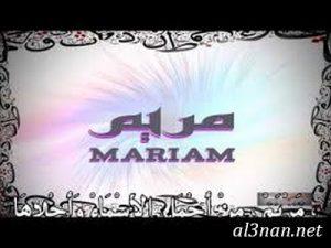 صور-اسم-مرريم،خلفيات-لاسم-مريم-،رمزيات-لاسم-مريم_00176-300x225 صور اسم مريم ، خلفيات اسم مريم ، رمزيات اسم مريم