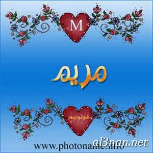 صور-اسم-مرريم،خلفيات-لاسم-مريم-،رمزيات-لاسم-مريم_00188 صور اسم مريم ، خلفيات اسم مريم ، رمزيات اسم مريم