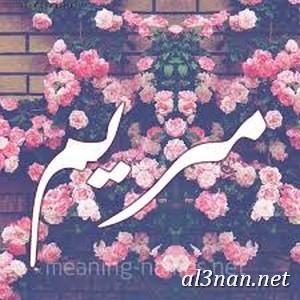 صور-اسم-مرريم،خلفيات-لاسم-مريم-،رمزيات-لاسم-مريم_00192 صور اسم مريم ، خلفيات اسم مريم ، رمزيات اسم مريم