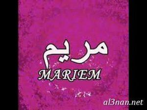 صور-اسم-مرريم،خلفيات-لاسم-مريم-،رمزيات-لاسم-مريم_00201-300x225 صور اسم مريم ، خلفيات اسم مريم ، رمزيات اسم مريم
