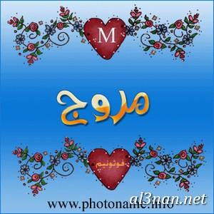 صور-اسم-مروج-،خلفيات-اسم-مروج-،رمزيات-اسم-مروج_00143 صور اسم مروج 2020,خلفيات اسم مروج ,رمزيات اسم مروج