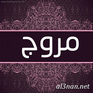 صور-اسم-مروج-،خلفيات-اسم-مروج-،رمزيات-اسم-مروج_00145 صور اسم مروج 2020,خلفيات اسم مروج ,رمزيات اسم مروج