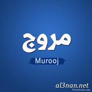 صور-اسم-مروج-،خلفيات-اسم-مروج-،رمزيات-اسم-مروج_00160 صور اسم مروج 2020,خلفيات اسم مروج ,رمزيات اسم مروج