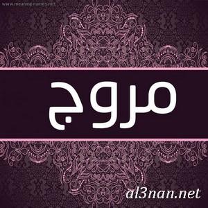 صور-اسم-مروج-،خلفيات-لاسم-مروج-،-رمزيات-لاسم-مروج_00251 صور اسم مروج،خلفيات اسم مروج،رمزيات اسم مروج