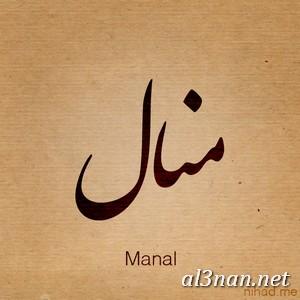 صور-اسم-منال،-خلفيات-لاسم-منال-،رمزيات-لاسم-منال_00259 صور اسم منال، خلفيات اسم منال ، رمزيات اسم منال