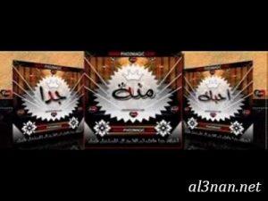 صور-اسم-منة،-خلفيات-لاسم-منه،-رمزيات-لاسم-منى_00472-300x225 صور اسم منة , خلفيات اسم منة  , رمزيات اسم منة