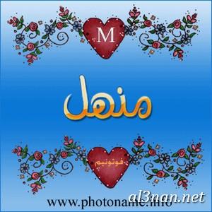 صور-اسم-منهل،-خلفيات-لاسم-منهل-،-رمزيات-لاسم-منهل_00300 صور اسم منهل ،حلفيات اسم منهل ،رمزيات اسم منهل