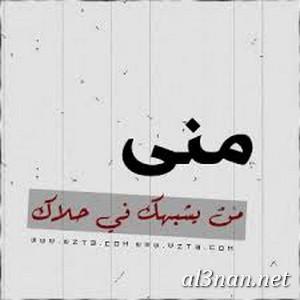صور-اسم-منى-،-خلفيات-لاسم-منى-،-رمزيات-لاسم-منى_00336 صور اسم منى،خلفيات اسم منى،رمزيات اسم منى