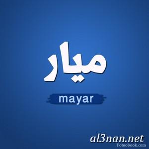 صور-اسم-ميار-خلفيات-اسم-ميار-رمزيات-اسم-ميار_00570-Copy-Copy صور اسم ميار , خلفيات اسم ميار , رمزيات اسم ميار