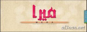 صور-اسم-ميرا-خلفيات-اسم-ميرا-رمزيات-اسم-ميرا_00284-300x111 صور اسم ميرا ، خلفيات اسم ميرا ، رمزيات اسم ميرا