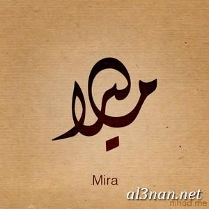 صور-اسم-ميرا-خلفيات-اسم-ميرا-رمزيات-اسم-ميرا_00285-1 صور اسم ميرا ، خلفيات اسم ميرا ، رمزيات اسم ميرا
