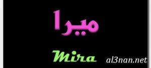 صور-اسم-ميرا-خلفيات-اسم-ميرا-رمزيات-اسم-ميرا_00293-300x135 صور اسم ميرا ، خلفيات اسم ميرا ، رمزيات اسم ميرا