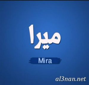 صور-اسم-ميرا-خلفيات-اسم-ميرا-رمزيات-اسم-ميرا_00297-300x286 صور اسم ميرا ، خلفيات اسم ميرا ، رمزيات اسم ميرا