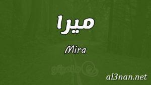 صور-اسم-ميرا-خلفيات-اسم-ميرا-رمزيات-اسم-ميرا_00300-300x169 صور اسم ميرا ، خلفيات اسم ميرا ، رمزيات اسم ميرا