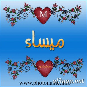 صور-اسم-ميساء-،-خلفيات-اسم-ميساء-،-رمزيات-اسم-ميساء_00153 صور اسم ميساء ، خلفيات اسم ميساء، رمزيات اسم ميساء
