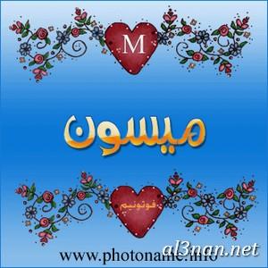 صور-اسم-ميسون-خلفيات-اسم-ميسون-رمزيات-اسم-ميسون_00306 صور اسم ميسون ، خلفيات اسم ميسون، رمزيات اسم ميسون