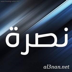 صور-اسم-نصرة-خلفيات-اسم-نصرة-رمزيات-اسم-نصرة_00360 صور اسم نصرة، خلفيات اسم نصرة ، رمزيات اسم نصرة