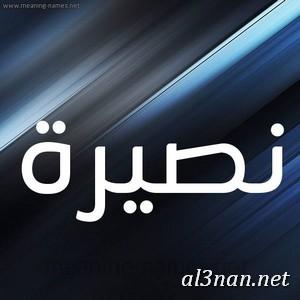 صور-اسم-نصيرة-خلفيات-اسم-نصيرة-رمزيات-اسم-نصيرة_00391 صور اسم نصيرة ، خلفيات اسم نصيرة، رمزيات اسم نصيرة