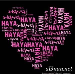 صور-اسم-هيا-خلفيات-اسم-هيا-رمزيات-اسم-هيا_00502-300x297 صور اسم هيا ، خلفيات اسم هيا ، رمزيات اسم هيا