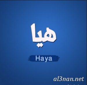 صور-اسم-هيا-خلفيات-اسم-هيا-رمزيات-اسم-هيا_00508-300x292 صور اسم هيا ، خلفيات اسم هيا ، رمزيات اسم هيا