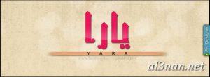 صور-اسم-يارا-خلفيات-اسم-يارا-رمزيات-اسم-يارا_00432-300x111 صور اسم يارا ، خلفيات اسم يارا ، رمزيات اسم يارا