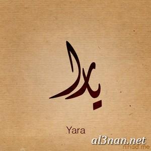 صور-اسم-يارا-خلفيات-اسم-يارا-رمزيات-اسم-يارا_00436 صور اسم يارا ، خلفيات اسم يارا ، رمزيات اسم يارا