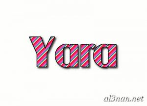 صور-اسم-يارا-خلفيات-اسم-يارا-رمزيات-اسم-يارا_00446-300x218 صور اسم يارا ، خلفيات اسم يارا ، رمزيات اسم يارا