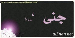صور-لاسم-جنا-خلفيات-ورمزيات-jana_00789-300x152 صور اسم جنى ،خلفيات اسم جنى ،رمزيات اسم جنى