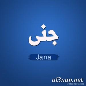 صور-لاسم-جنا-خلفيات-ورمزيات-jana_00805 صور اسم جنى ،خلفيات اسم جنى ،رمزيات اسم جنى