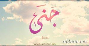 صور-لاسم-جنا-خلفيات-ورمزيات-jana_00809-300x157 صور اسم جنى ،خلفيات اسم جنى ،رمزيات اسم جنى
