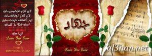 صور-لاسم-جهاد-خلفيات-ورمزيات_00811-300x111 صور اسم جهاد ،خلفيات اسم جهاد ،رمزيات اسم جهاد