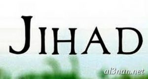 صور-لاسم-جهاد-خلفيات-ورمزيات_00816-300x160 صور اسم جهاد ،خلفيات اسم جهاد ،رمزيات اسم جهاد