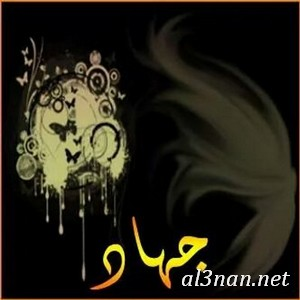 صور-لاسم-جهاد-خلفيات-ورمزيات_00819 صور اسم جهاد ،خلفيات اسم جهاد ،رمزيات اسم جهاد