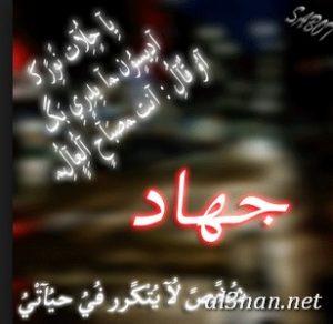 صور-لاسم-جهاد-خلفيات-ورمزيات_00821-300x292 صور اسم جهاد ،خلفيات اسم جهاد ،رمزيات اسم جهاد