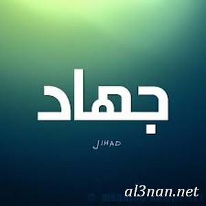 صور-لاسم-جهاد-خلفيات-ورمزيات_00825 صور اسم جهاد ،خلفيات اسم جهاد ،رمزيات اسم جهاد