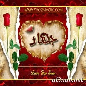 صور-لاسم-جهاد-خلفيات-ورمزيات_00827 صور اسم جهاد ،خلفيات اسم جهاد ،رمزيات اسم جهاد