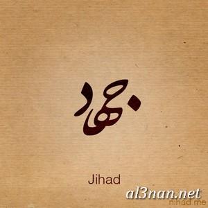 صور-لاسم-جهاد-خلفيات-ورمزيات_00828-1 صور اسم جهاد ،خلفيات اسم جهاد ،رمزيات اسم جهاد