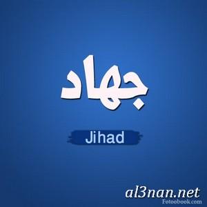 صور-لاسم-جهاد-خلفيات-ورمزيات_00830 صور اسم جهاد ،خلفيات اسم جهاد ،رمزيات اسم جهاد