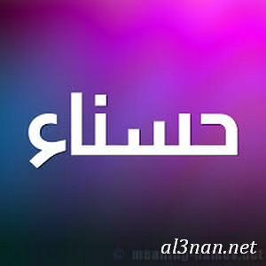 صور-لاسم-حسناء-خلفيات-ورمزيات_00846 صور اسم حسناء ،خلفيات اسم حسناء ،رمزيات اسم حسناء