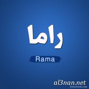 صور-لاسم-راما-خلفيات-ورمزيات-rama_00894 صور اسم راما ،خلفيات اسم راما ،رمزيات اسم راما
