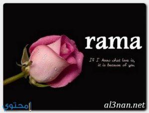صور-لاسم-راما-خلفيات-ورمزيات-rama_00915-300x228 صور اسم راما ،خلفيات اسم راما ،رمزيات اسم راما