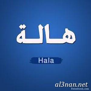 صور-لاسم-هاله،-خلفيات-لاسم-هاله-،-رمزيات-لاسم-هاله_00399 صور اسم هاله ، خلفيات اسم هاله ، رمزيات اسم هاله
