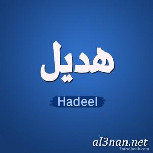 صور-لاسم-هديل-،-خلفيات-لاسم-هديل،-رمزيات-لاسم-هديل_00415 صور اسم هديل ، خلفيات اسم هديل ، رمزيات اسم هديل