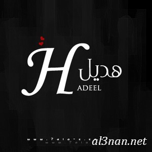 صور-لاسم-هديل-،-خلفيات-لاسم-هديل،-رمزيات-لاسم-هديل_00416 صور اسم هديل ، خلفيات اسم هديل ، رمزيات اسم هديل