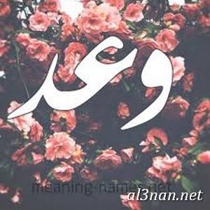 صور-لاسم-وعد-،-خلفيات-لاسم-وعد-،-رمزيات-لاسم-وعد_00577 صور اسم وعد ، خلفيات اسم وعد ، رمزيات اسم وعد