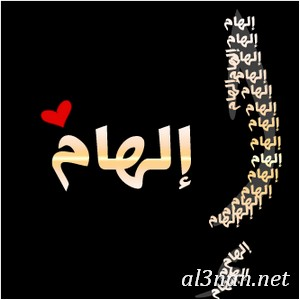 alham-صور-لاسم-الهام-خلفيات-ورمزيات_00006 صور اسم الهام ، خلفيات اسم الهام ، رمزيات اسم الهام